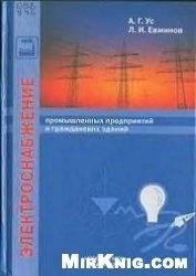 Книга Электроснабжение промышленных предприятий и гражданских зданий