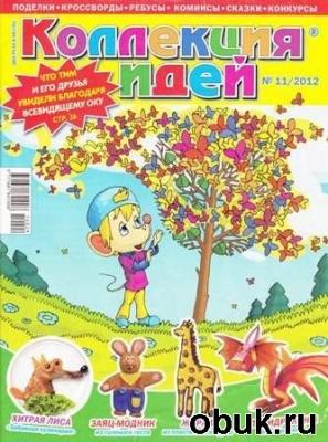 Журнал Коллекция идей №11, 2012