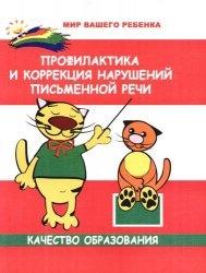 Книга Профилактика и коррекция письменной речи.