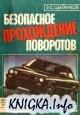 Книга Безопасное прохождение поворотов: (30 практических рекомендаций)
