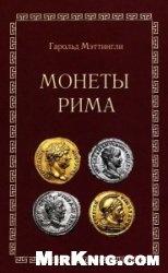 Книга Монеты Рима. С древнейших времен до падения Западной Империи