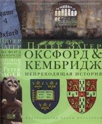 Книга Оксфорд & Кембридж. Непреходящая история