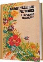 Аудиокнига Лекарственные растения в народной медицине pdf 15,64Мб