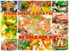 Книга Книга Полезные салаты на обед или ужин