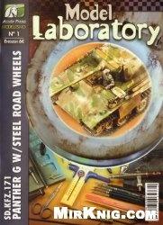 Книга Model Laboratory N°1: Pz.Kpfw.V Panther Ausf.G (Sd.kfz.171)