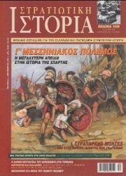 Журнал Military History 61