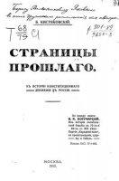 Книга Страницы прошлого. К истории конституционного движения в России pdf 12,6Мб
