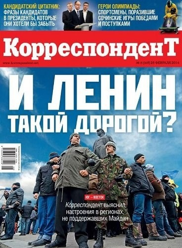 Журнал: Корреспондент №8 (598) (февраль 2014)