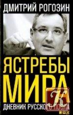 Книга Ястребы мира. Дневник русского посла