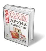 Сделай сам – «Знание» (архив) 1989-2010 djvu (1989 год - pdf) 492,28Мб