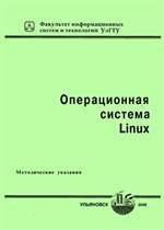 Книга Операционная система Linux