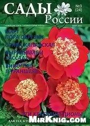 Журнал Сады России №3 2012