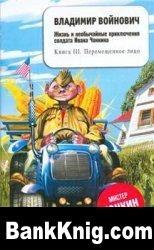 Книга Жизнь и приключения солдата Ивана Чонкина . (3 книги ) pdf / fb2 2,1Мб