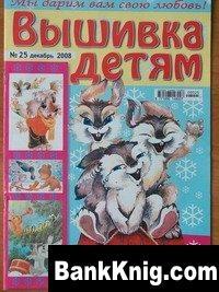 Журнал Вышивка детям № 25 djvu 10,5Мб
