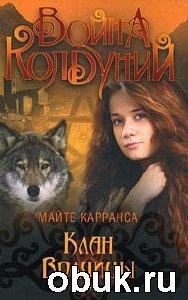 Книга Майте Карранса. Клан волчицы