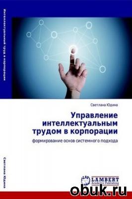 Управление интеллектуальным трудом в корпорации. Формирование основ системного подхода