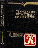 Книга Технология прокатного производства. Книга 2
