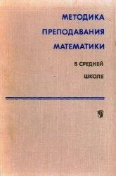 Книга Методика преподавания математики в средней школе