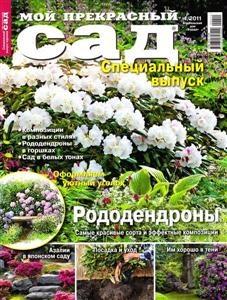 Журнал Мой прекрасный сад. Спецвыпуск №4 2011