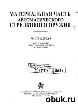 Книга Материальная часть автоматического стрелкового оружия. Часть 1
