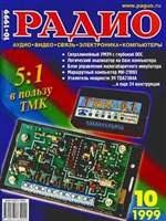 Радио №10 1999