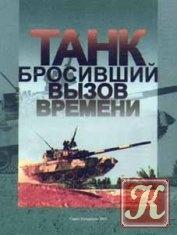 Танк, бросивший вызов времени: К 25-летию танка Т-80