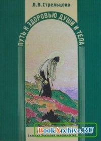 Книга Путь к здоровью души и тела.