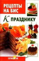 Книга Рецепты на бис. К празднику
