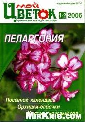 Мой цветок № 1-2 2006