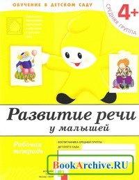 Книга Рабочая тетрадь. Развитие речи у малышей 4+.