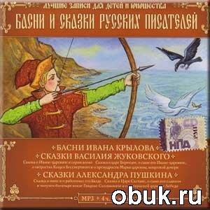 Аудиокнига Басни и сказки русских писателей (Аудиокнига)