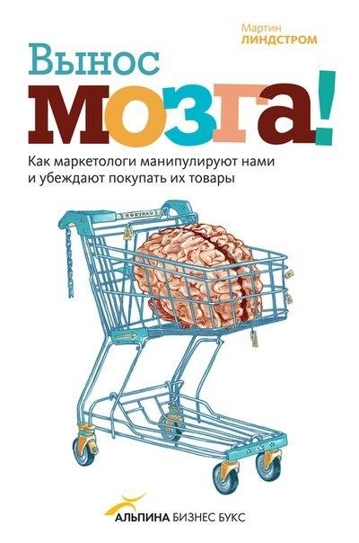 Книга Линдстром Мартин - Вынос мозга! Как маркетологи манипулируют нашим сознанием и заставляют нас покупать то, что им хочется