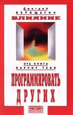 Книга Верищагин Дмитрий - Влияние