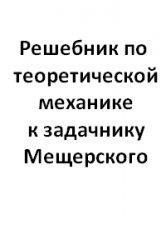 Решебник по теоретической механике к задачнику Мещерского