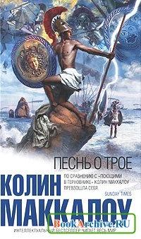 Книга Песнь о Трое.
