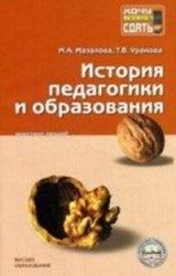 Книга История педагогики и образования