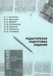 Книга Редакторская подготовка изданий