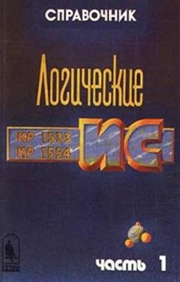 Книга Логические ИС КР1533, КР1554. Справочник. Часть 1