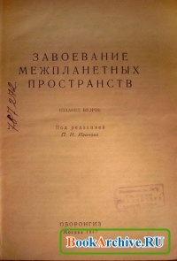 Книга Завоевание межпланетных пространств.