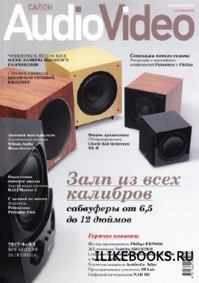 Журнал Салон Audio Video №4 (апрель 2010)