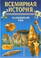 Книга Всемирная история. Том 1. Каменный век