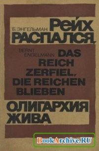 Рейх распался, олигархия жива (О господствующей финансовой элите ФРГ).