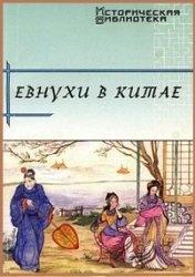 Книга Евнухи в Китае