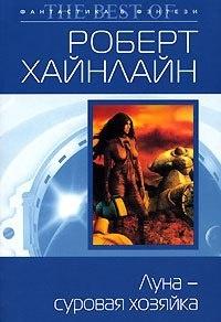 Книга Роберт Хайнлайн Луна - суровая хозяйка