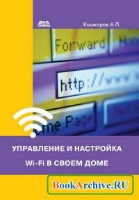 Книга Управление и настройка Wi-Fi в своем доме