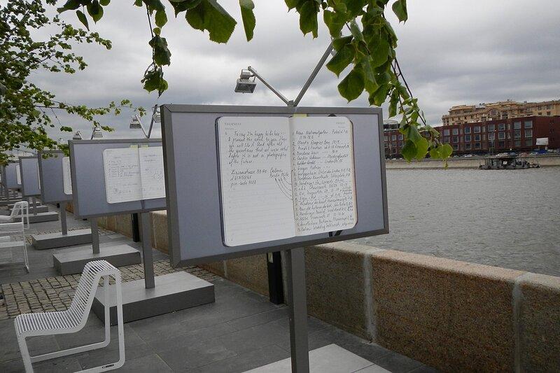 Плакаты с записями в Парке искусств «Музеон» в Москве