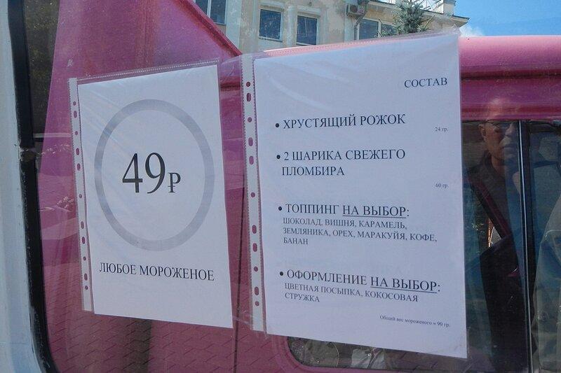 Цены на мороженое в фургончике с мороженым на Набережной