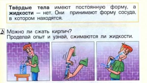 Странности в школьных учебниках