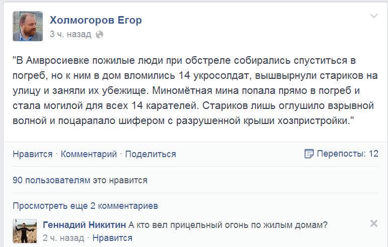 """Украинские подразделения укрепились под Дебальцево: """"Это стратегически важная точка"""" - Цензор.НЕТ 7720"""