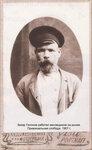 Захар Гапонов, 1907 год.